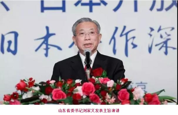 刘家义率山东代表团访问日本,董事长潘若卫作为企业代表出席相关会议